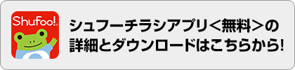 シュフーチラシアプリ(無料)の詳細とダウンロードはこちらから!