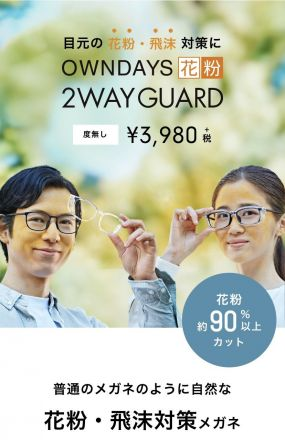 『OWNDAYS花粉2WAY GUARD』!