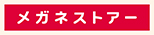 メガネストアー/駒ヶ根店のチラシ