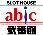 アビック弐番館のチラシ