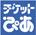チケットぴあ(東京エリア)のチラシ