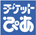 チケットぴあ(新潟エリア)のチラシ