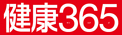 健康365(茨城エリア)のチラシ