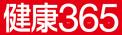 健康365(大阪エリア)のチラシ