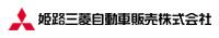 姫路三菱自動車販売/和田山店のチラシ