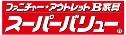 B家具 スーパーバリュー アウトレット家具/大口店(愛知県)のチラシ