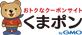 くまポンbyGMO キャンペーン(千葉エリア)のチラシ