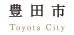 豊田市からのお知らせのチラシ