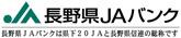 長野県JAバンクのチラシ