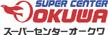 スーパーセンターオークワ/生駒上町店のチラシ