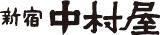 中村屋(栃木エリア)のチラシ