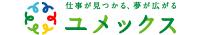 求人情報ユメックス/天王寺・生野・東成版のチラシ