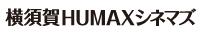 横須賀HUMAXシネマズのチラシ