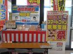 ジョーシン/篠山店のチラシ