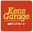 山新/ケンズガレージ・つくば店のチラシ