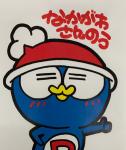 ドン・キホーテパウ中川山王店のチラシ