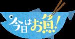 北海道水産林務部のチラシ