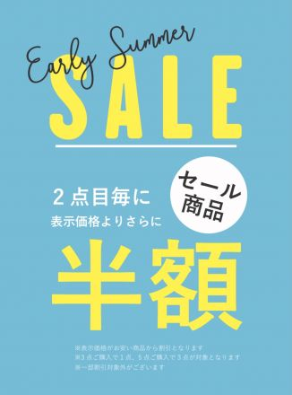 【ems excite】Early Summer SALE